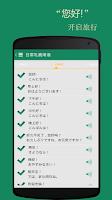 Screenshot of 基础日语口语