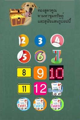 Thai Math2 สูตรคูณหาสมบัติ 2 - screenshot