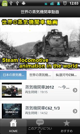 世界の蒸気機関車動画