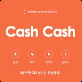 캐시캐시 돈버는어플 리워드앱 - 공짜 문상 현금
