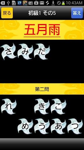 読めないと恥ずかしい大人の常識漢字(無料!漢字読み方アプリ)