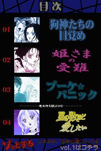 【免費漫畫App】恐怖漫画山本まゆり 恐怖心霊コミック選 Vol.2-APP點子