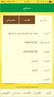 Screenshot of Iktissab - اكتساب
