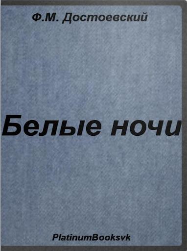Белые ночи.Ф.М. Достоевский.