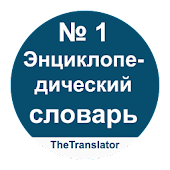 TTdic Russian-Encyclopedic Dic