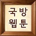 국방 웹툰(만화) logo