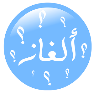 الغاز for PC and MAC
