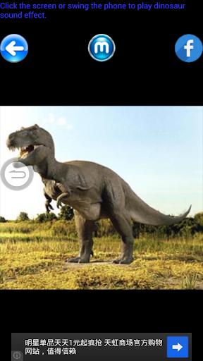 玩娛樂App|Dinosaur sound免費|APP試玩