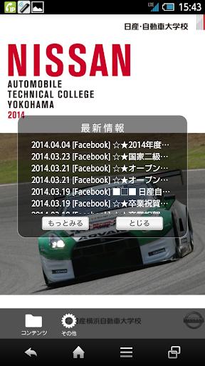 日産横浜自動車大学校アプリ
