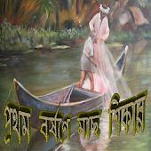 Fishing in Monsoon