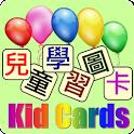 兒童學習圖卡(免費版) icon