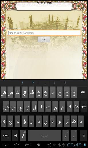 E-Quran Lite