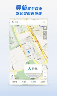 百度地图 - screenshot thumbnail