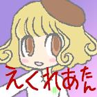 Eclair-tan Widget icon