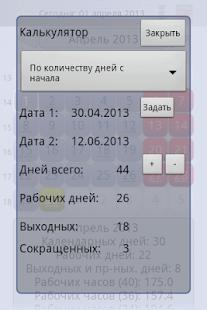 Когда будет день земли по православному календарю