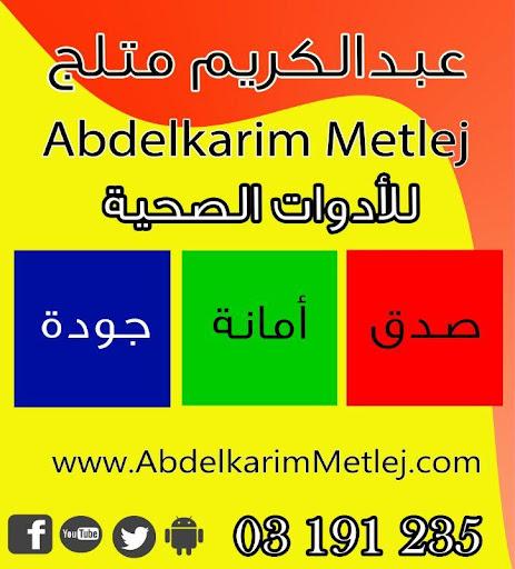 عبدالكريم متلج