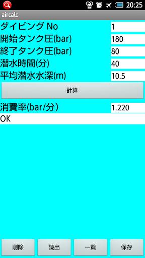 ダイビング_エアー消費計算