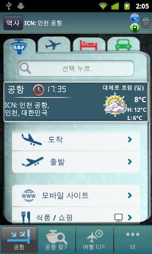 공항: 서울 제주 인천 부산