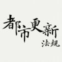 內政部營建署 - Logo