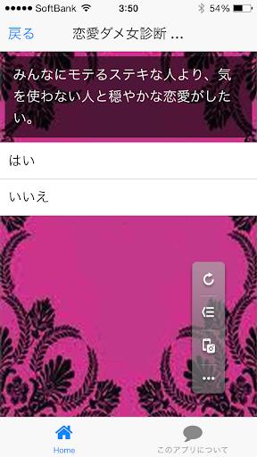 【免費娛樂App】恋愛ダメ女診断 ~深層心理が語る悲劇の恋愛パターン~-APP點子