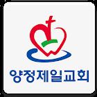 양정제일교회 icon