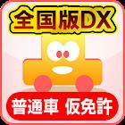 めざせ免許一発合格!普通車仮免許 全国版DX icon