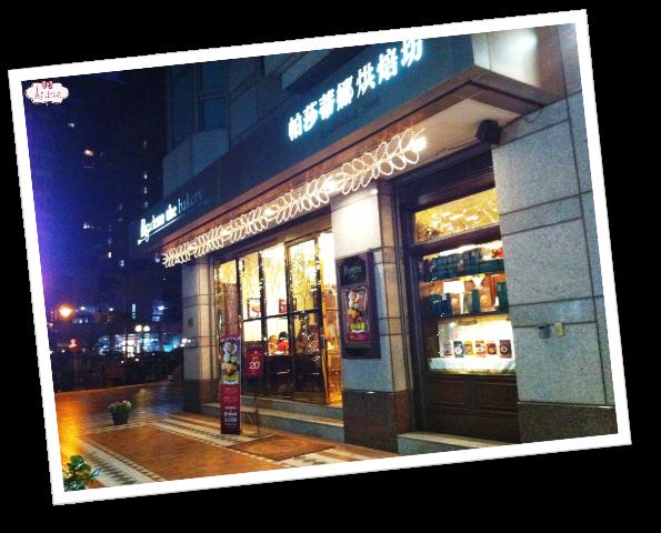 帕莎蒂娜烘焙坊-河堤旗艦店