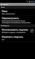 Screenshot of Web Sms Latvia