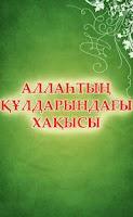 Screenshot of АЛЛАҺТЫҢ ҚҰЛДАРЫНДАҒЫ ХАҚЫСЫ