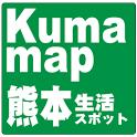 Kumamap 熊本生活スポット icon