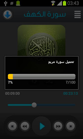 Holy Quran  Maher Moagely 3.37 screenshot 651443