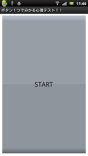 玩休閒App ボタン1つでわかる心理テスト!(寄付版)免費 APP試玩