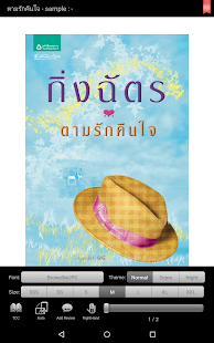 Meb : หนังสือดี ฟรีเพียบ - screenshot thumbnail