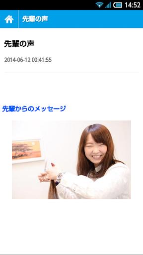【免費生活App】美容師採用-APP點子
