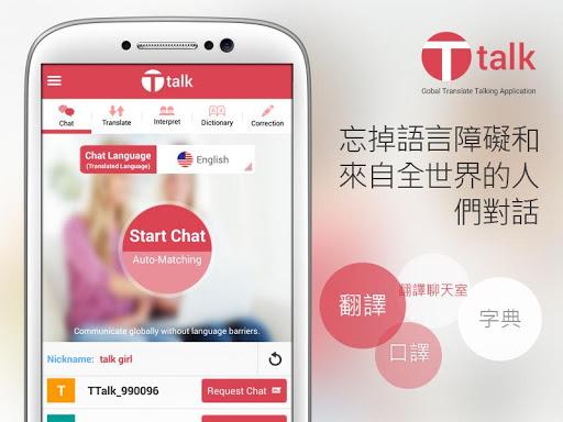 Ttalk – 翻譯聊天室 口譯