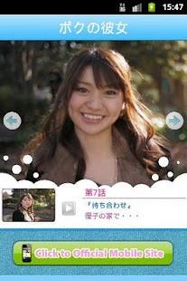 玩免費娛樂APP|下載AKB48大岛优子 我的女朋友 2ndSeason app不用錢|硬是要APP