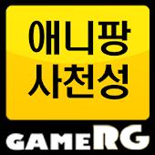 [인기] 애니팡 사천성 공략 친추 커뮤니티 게임알지