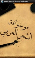 Screenshot of موسوعة الشعر العربي