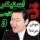 استیکر فارسی (3) رایگان