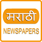 All Marathi NewsPapers