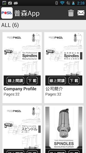 普森 e-catalog