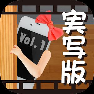 スマホ彼女 実写版 Vol.1 (育成・放置系) 休閒 App Store-愛順發玩APP