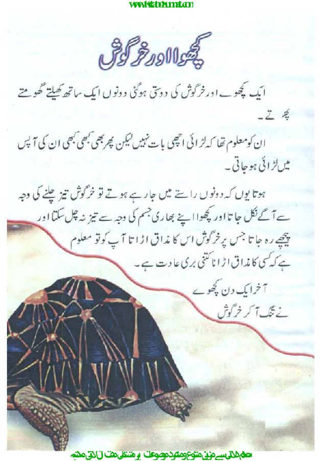 Sexy Stories In Urdu Text 64
