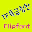 TFExellent™ Korean Flipfont icon