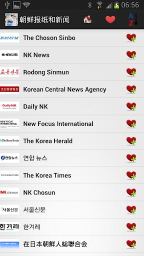 朝鲜报纸和新闻