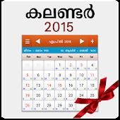 MalayalamCalendar 2015 Pro