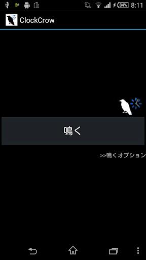 ClockCrow