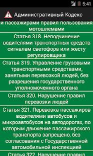 Free Download Правила Дорожного Движения РТ APK for Android