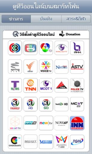 ทีวีแจ๋ว.com ทีวีออนไลน์