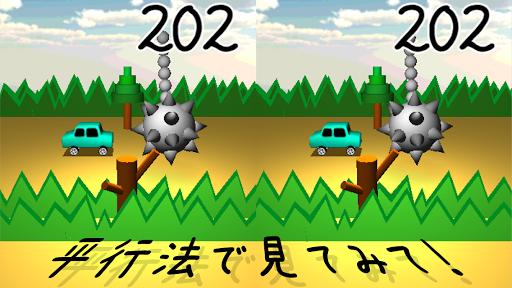 視力回復ゲーム:こんぺいとう編 〜3D〜